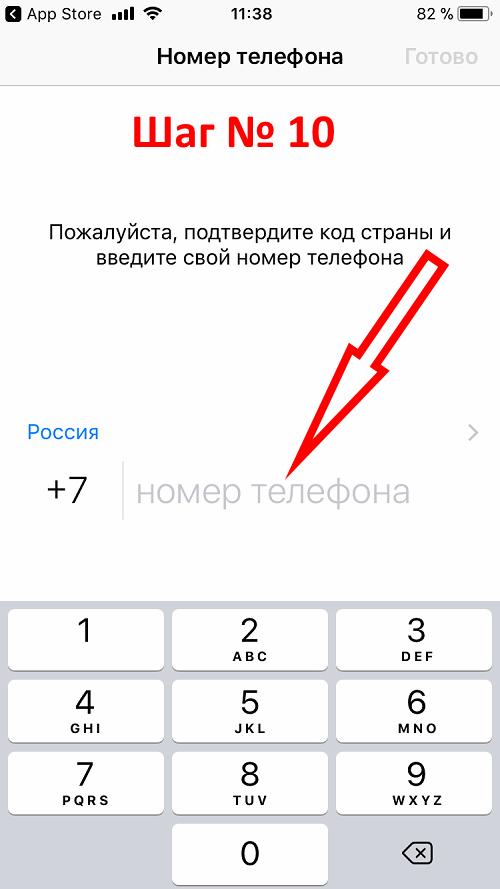 Загрузить ватсап на айфон (шаг 10,11,12)
