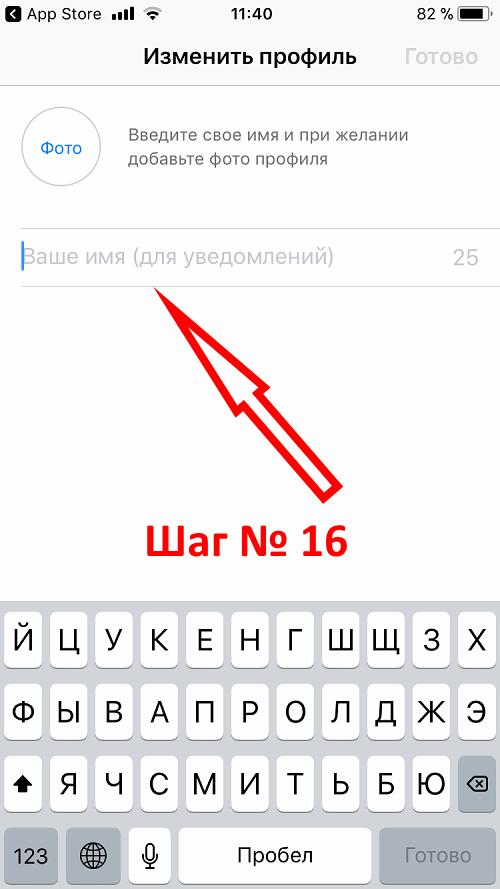 Загрузить ватсап на айфон (шаг 16,17,18)