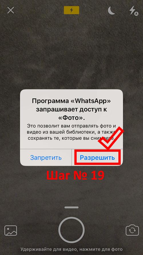 Скачать ватсап на айфон (шаг 19,20,21)