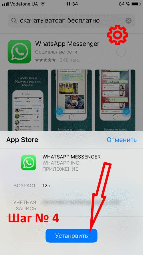 Загрузить ватсап на айфон (шаг 4,5,6)