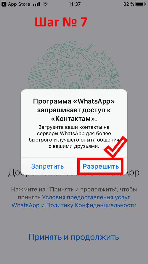 Загрузить ватсап на айфон (шаг 7,8,9)