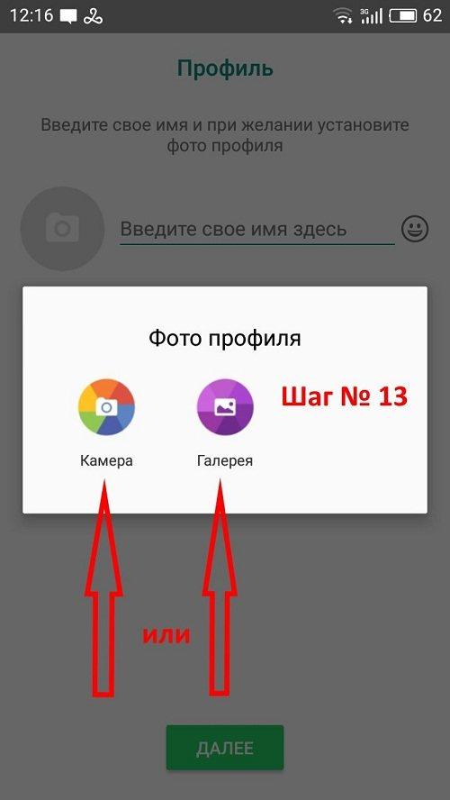 Этапы загрузки ватсап телефон на андроид (шаги 13,14,15)