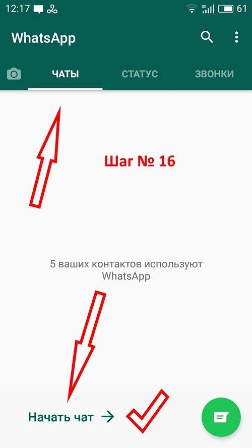 Этапы загрузки ватсап телефон на андроид (шаги 16,17,18)