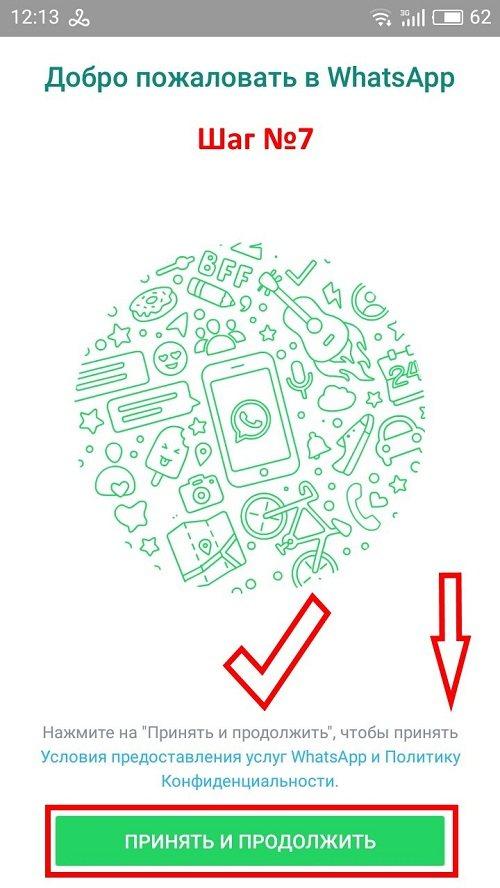 Этапы загрузки ватсап телефон на андроид (шаги 7,8,9)