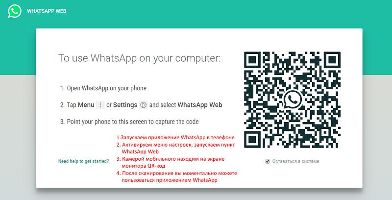 Инструкция по активации веб версии вотсап