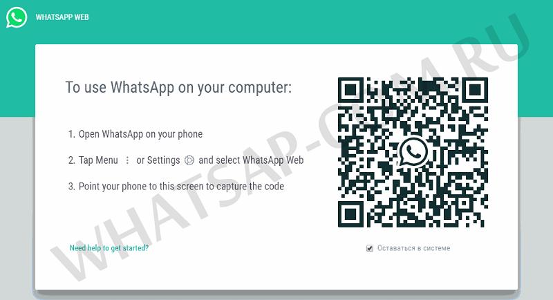 Считать QR код для установки Вотсап для ноута